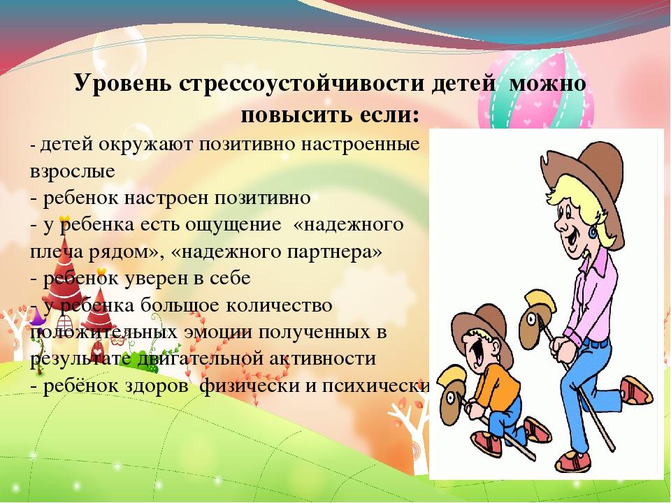 Уровень стрессоустойчивости детей можно повысить если: - детей окружают пози...