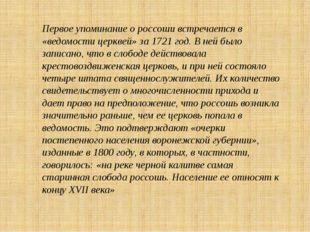 Первое упоминание о россоши встречается в «ведомости церквей» за 1721 год. В