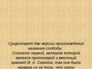 Существует две версии происхождения названия слободы. Согласно первой, автор