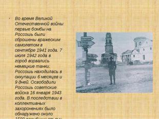 Во время Великой Отечественной войны первые бомбы на Россошь были сброшены в