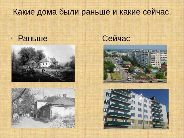 Какие дома были раньше и какие сейчас. Раньше Сейчас