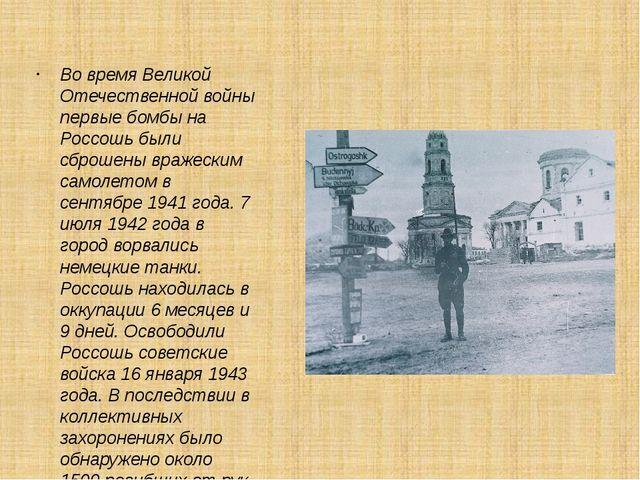 Во время Великой Отечественной войны первые бомбы на Россошь были сброшены в...