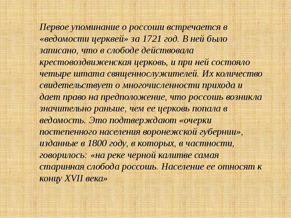 Первое упоминание о россоши встречается в «ведомости церквей» за 1721 год. В...