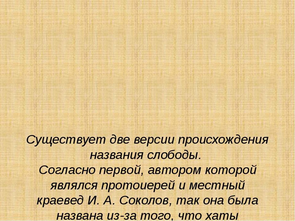 Существует две версии происхождения названия слободы. Согласно первой, автор...