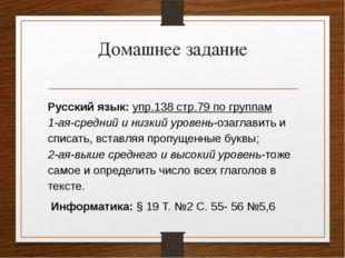 Русский язык: упр.138 стр.79 по группам 1-ая-средний и низкий уровень-озаглав
