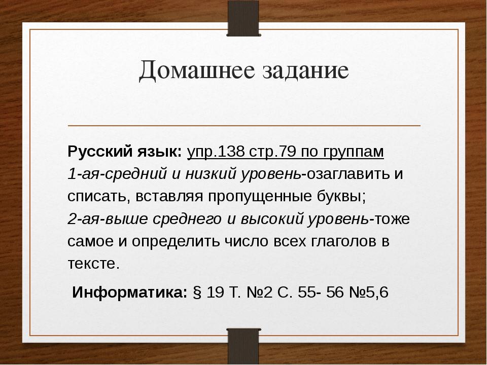 Русский язык: упр.138 стр.79 по группам 1-ая-средний и низкий уровень-озаглав...