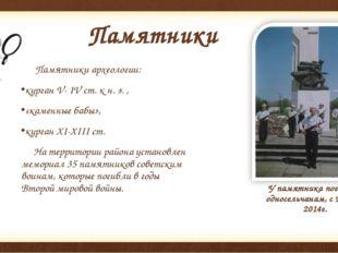 Памятники Памятники археологии: курган V- ІV ст. к н.э. , «каменные бабы», к