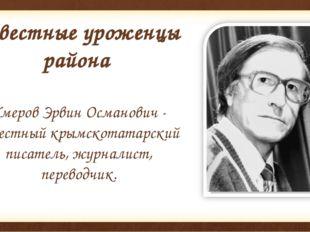 Известные уроженцы района Умеров Эрвин Османович - известный крымскотатарский