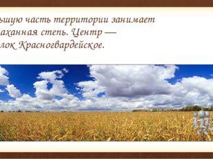 Большую часть территории занимает распаханная степь. Центр— посёлокКрасногв