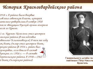 История Красногвардейского района В 1918г. в районе была впервые установлена