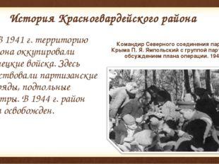 История Красногвардейского района В 1941г. территорию района оккупировали не