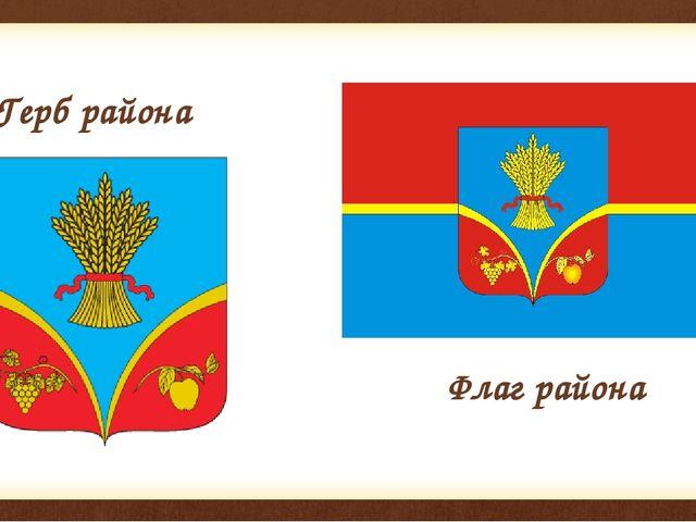 Герб района Флаг района