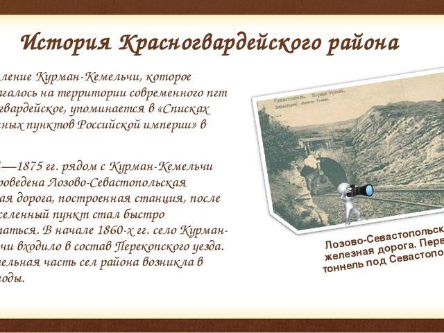 История Красногвардейского района Поселение Курман-Кемельчи, которое располаг...