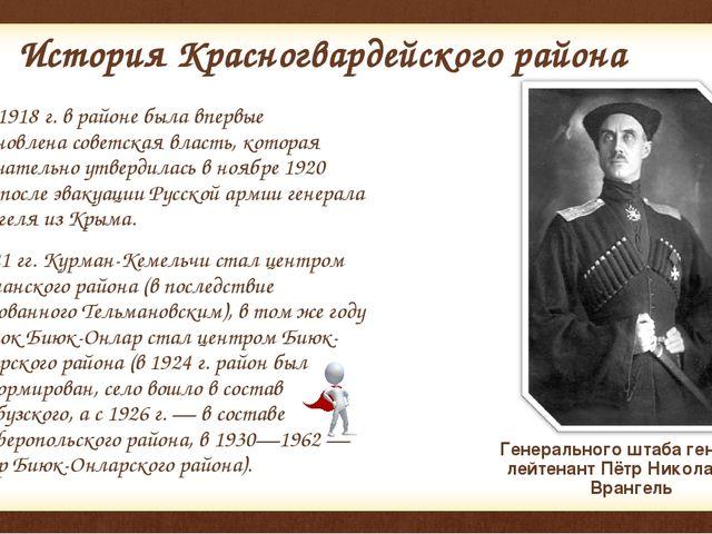 История Красногвардейского района В 1918г. в районе была впервые установлена...