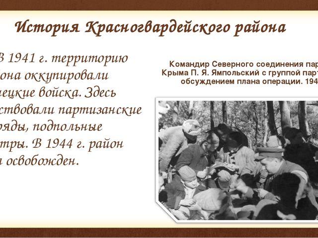 История Красногвардейского района В 1941г. территорию района оккупировали не...