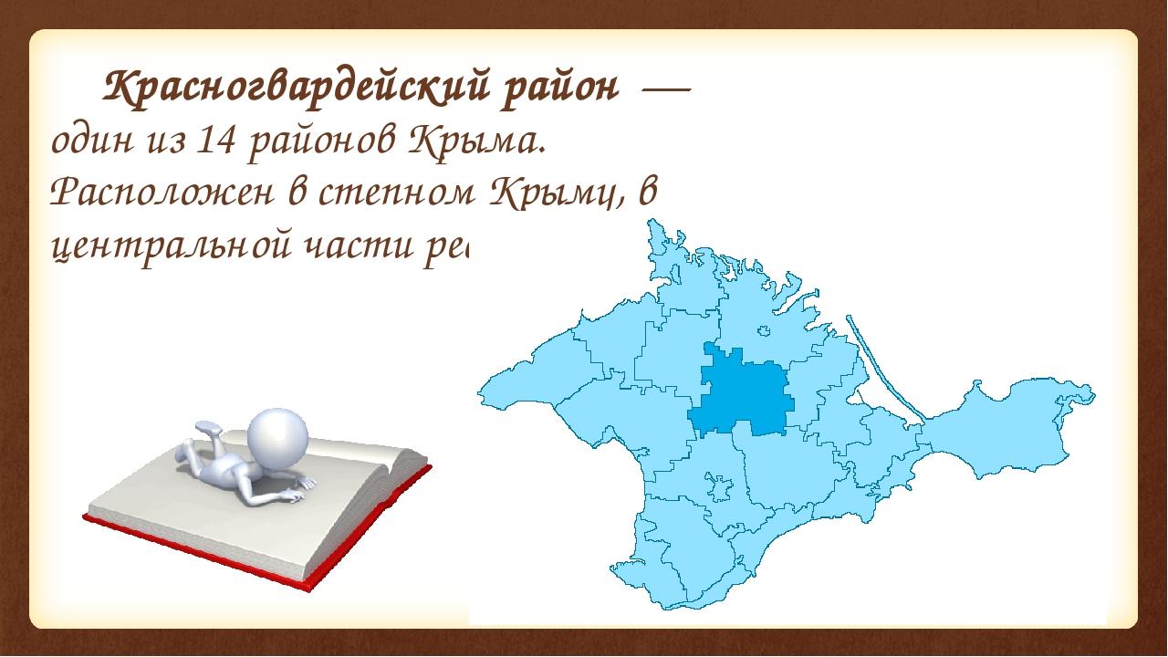 Красногвардейский район— один из 14 районовКрыма. Расположен в степном Кр...