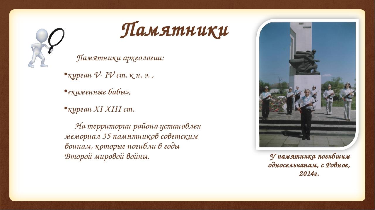 Памятники Памятники археологии: курган V- ІV ст. к н.э. , «каменные бабы», к...