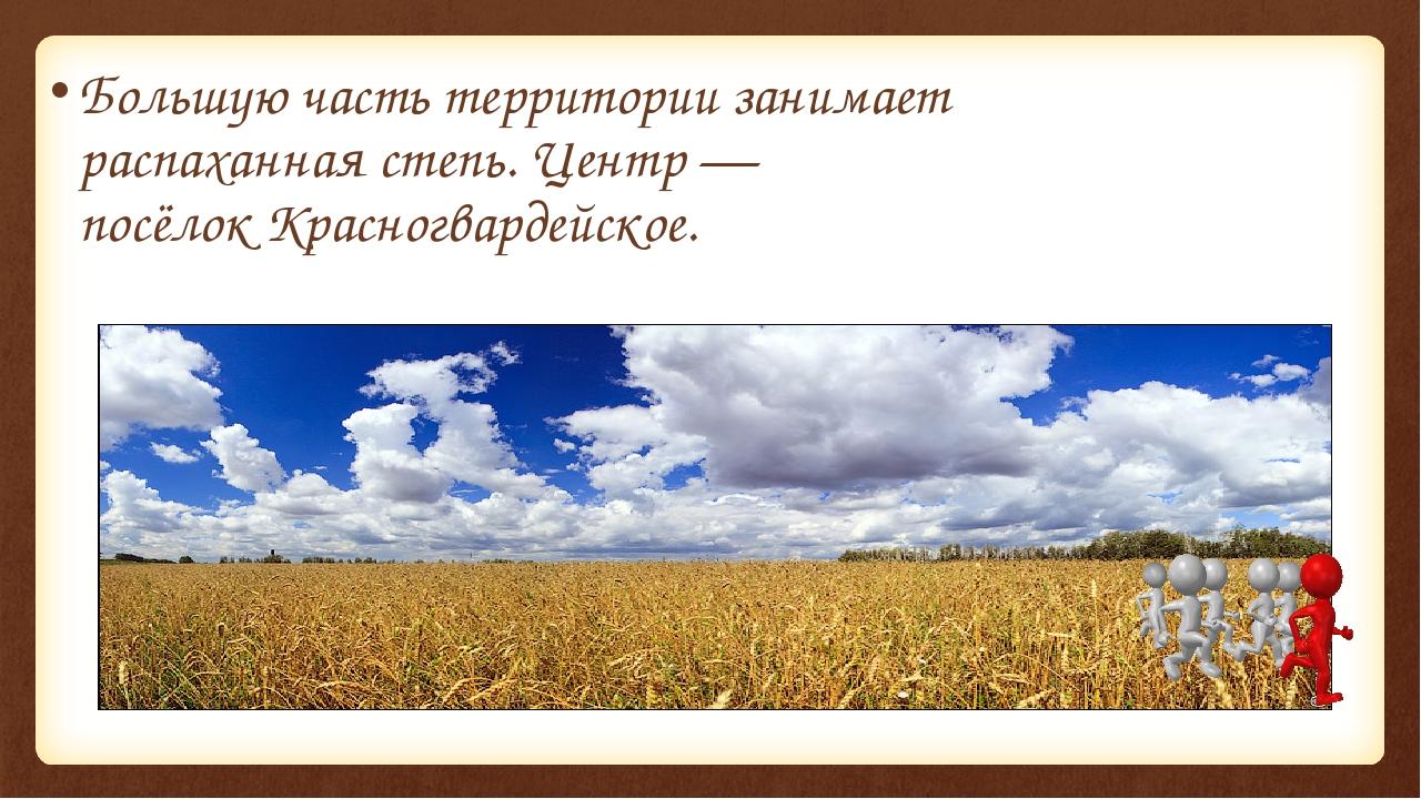Большую часть территории занимает распаханная степь. Центр— посёлокКрасногв...
