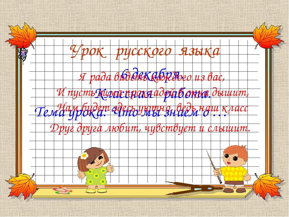 Урок русского языка Тема урока: Что мы знаем о … 6 декабря. Классная работа....