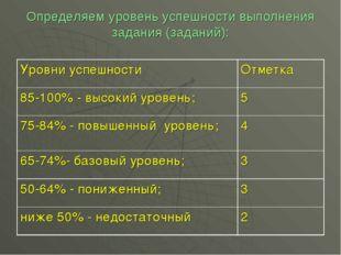 Определяем уровень успешности выполнения задания (заданий):