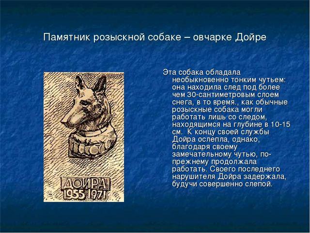 Памятник розыскной собаке – овчарке Дойре Эта собака обладала необыкновенно т...