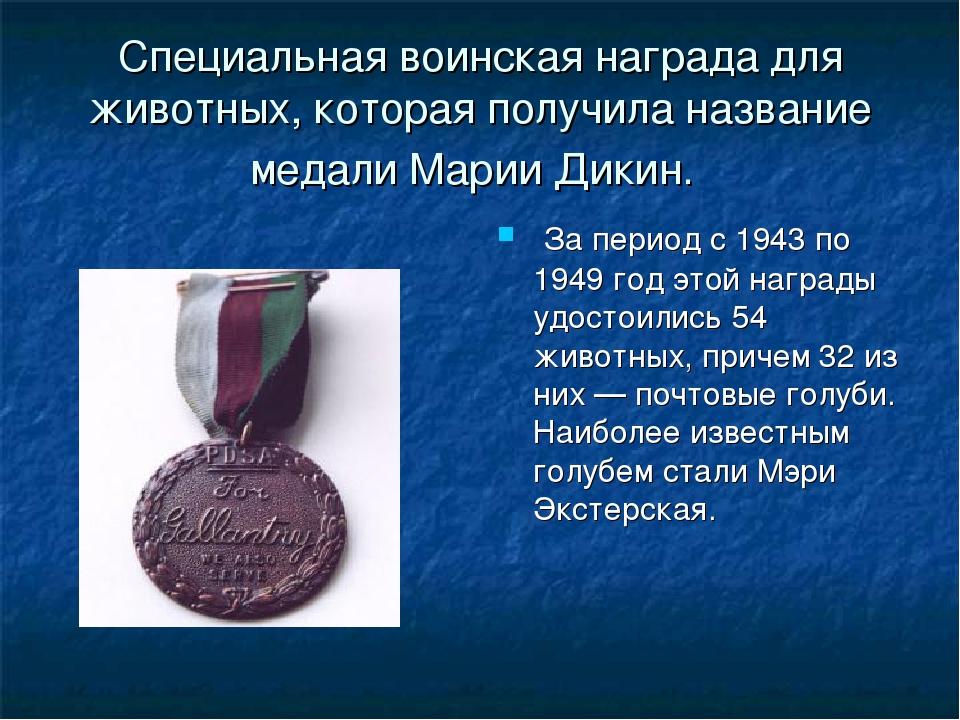 Специальная воинская награда для животных, которая получила название медали М...