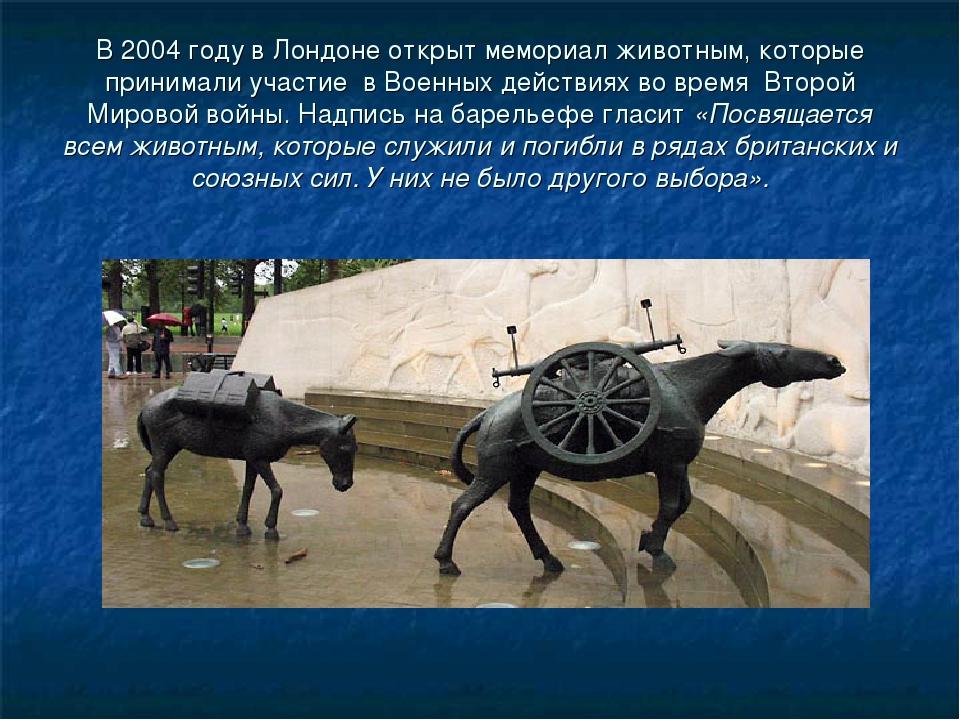 В 2004 году в Лондоне открыт мемориал животным, которые принимали участие в В...