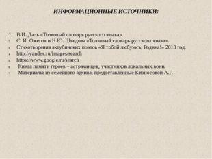 ИНФОРМАЦИОННЫЕ ИСТОЧНИКИ: 1. В.И. Даль «Толковый словарь русского языка». С.