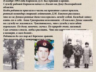 В ноябре 1993 года Кирносов Д.П. был призван в армию. Службу рядовой Кирносо