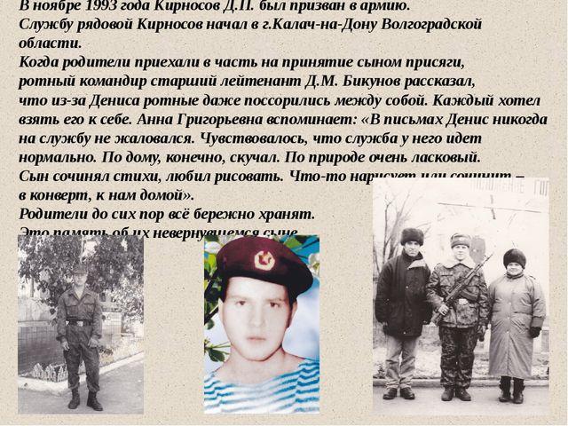 В ноябре 1993 года Кирносов Д.П. был призван в армию. Службу рядовой Кирносо...