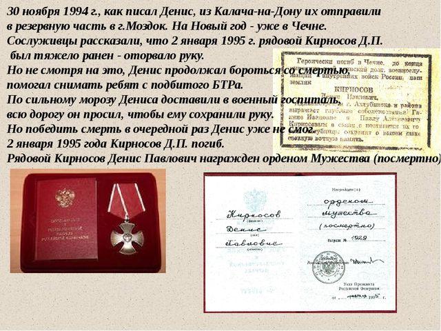 30 ноября 1994 г., как писал Денис, из Калача-на-Дону их отправили в резервну...