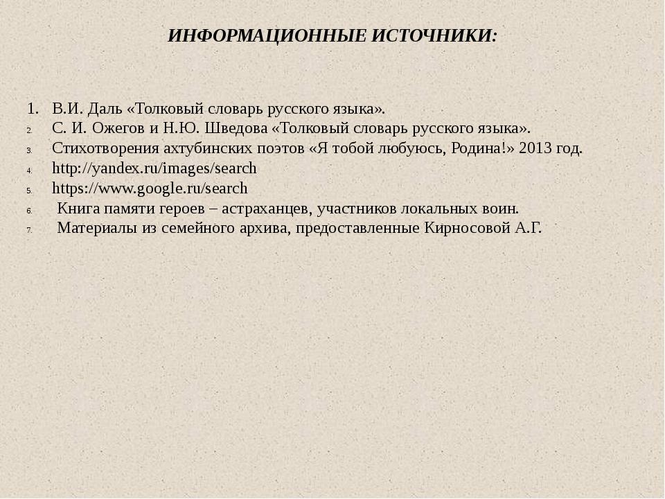 ИНФОРМАЦИОННЫЕ ИСТОЧНИКИ: 1. В.И. Даль «Толковый словарь русского языка». С....