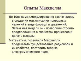 Опыты Максвелла До 19века мат.моделирование заключалось в создании мат.описан