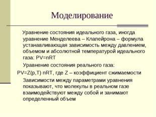Моделирование Уравнение состояния идеального газа, иногда уравнение Менделеев