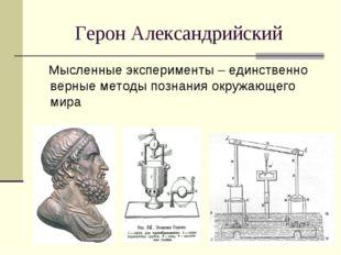 Герон Александрийский Мысленные эксперименты – единственно верные методы позн