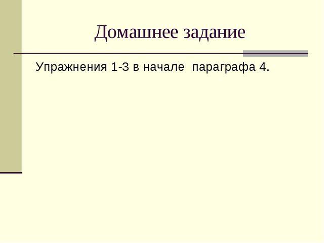 Домашнее задание Упражнения 1-3 в начале параграфа 4.