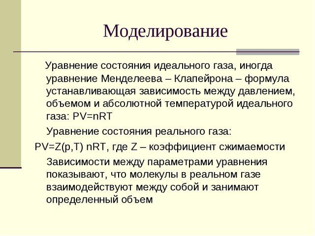 Моделирование Уравнение состояния идеального газа, иногда уравнение Менделеев...