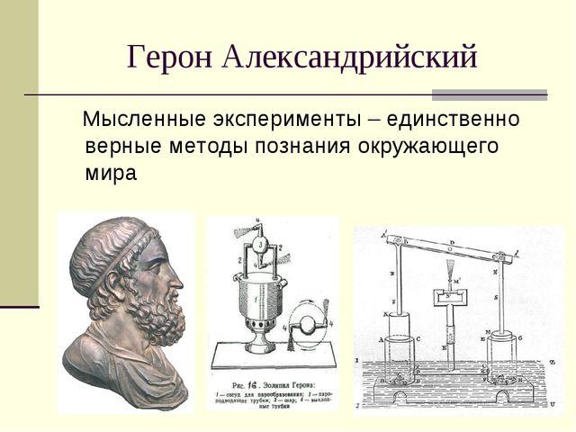 Герон Александрийский Мысленные эксперименты – единственно верные методы позн...