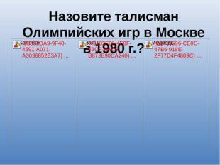 Назовите талисман Олимпийских игр в Москве в 1980 г.?