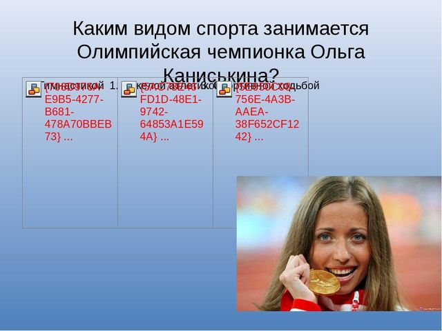 Каким видом спорта занимается Олимпийская чемпионка Ольга Каниськина?