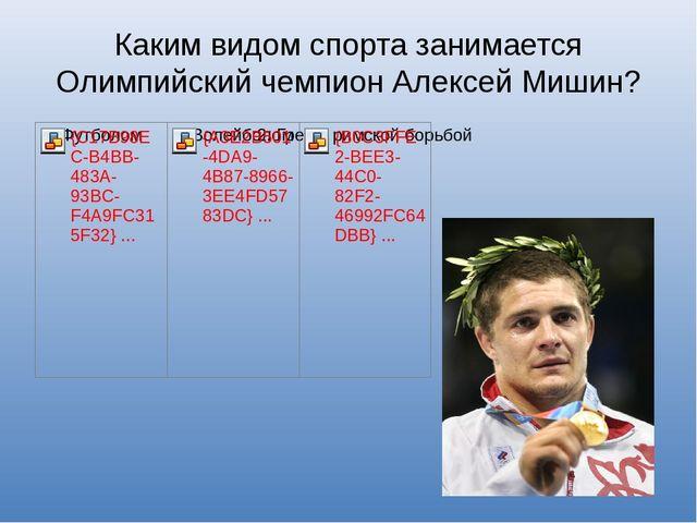 Каким видом спорта занимается Олимпийский чемпион Алексей Мишин?