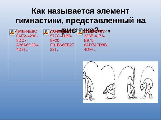 Как называется элемент гимнастики, представленный на рисунке?