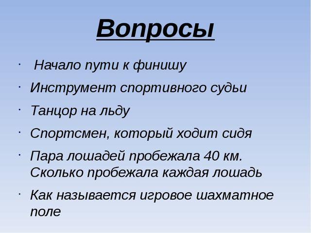Вопросы Начало пути к финишу Инструмент спортивного судьи Танцор на льду Спор...