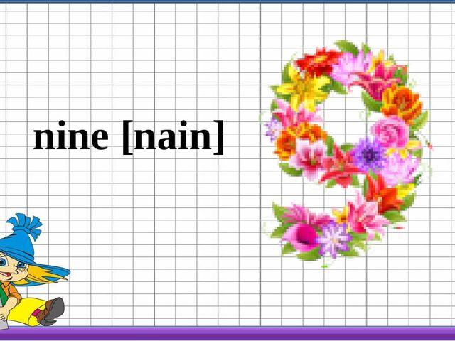 nine [nain]