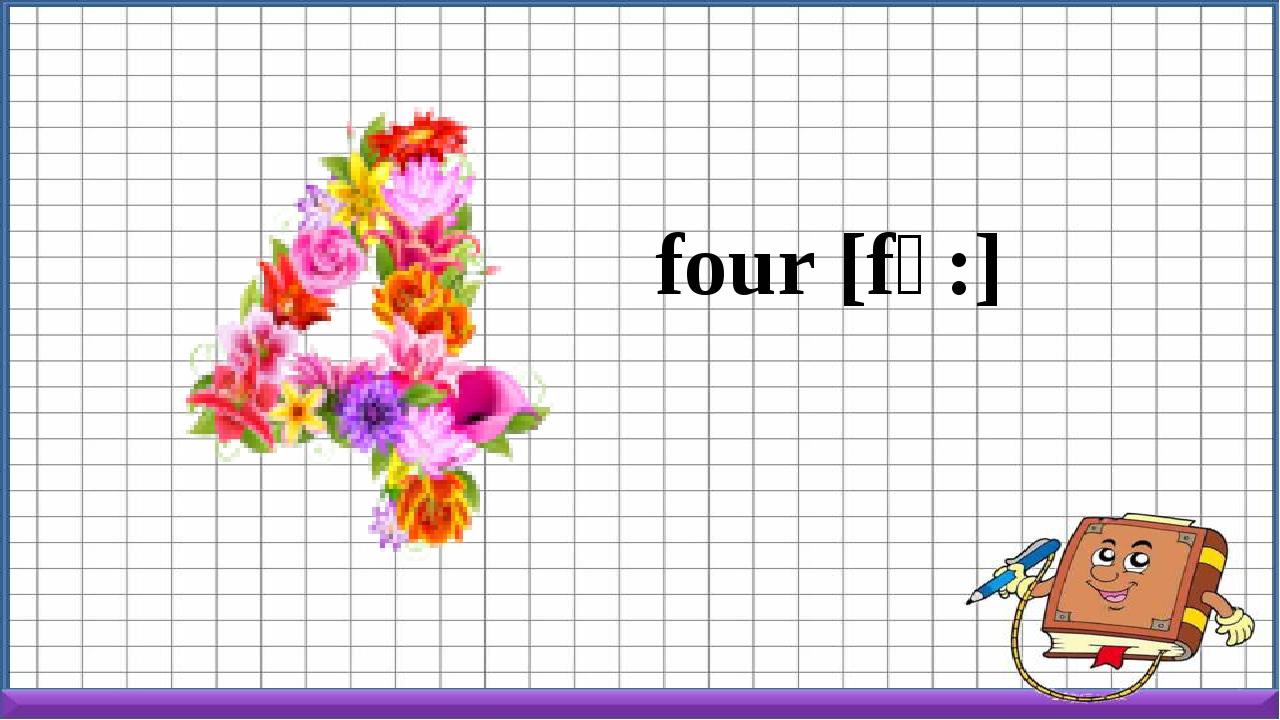 four [fɔ:]