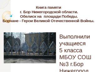 Сождержание: Борчане – герои Советского Союза, участники Великой Отечественно