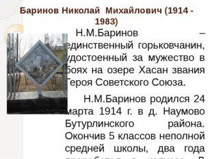 Вечная память и вечный огонь борчанам – героям Советского Союза, участникам В