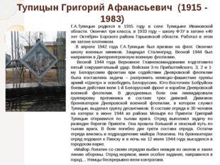 Терентьев Григорий Григорьевич «Когда вражеской пехоте удалось прорваться на