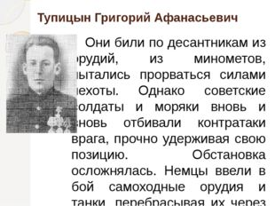 Голубев Александр Назарович Воин ложится на пулемет и строчит по пехоте. Но
