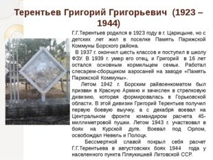 Махалов Сергей Федорович  За время войны на боевом счету С.Ф. Махалова было
